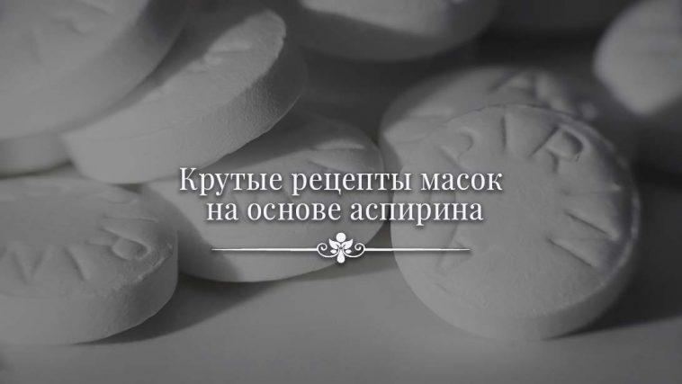Крутые рецепты масок на основе аспирина
