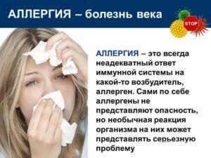 Аллергия вызывает обструктивный бронхит