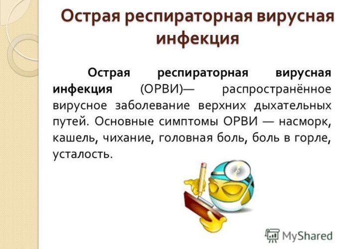 Острые вирусные респираторные заболевания