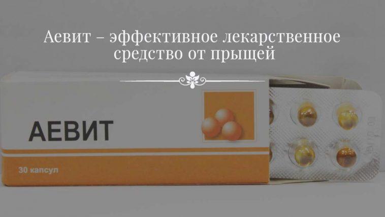Аевит – эффективное лекарственное средство от прыщей