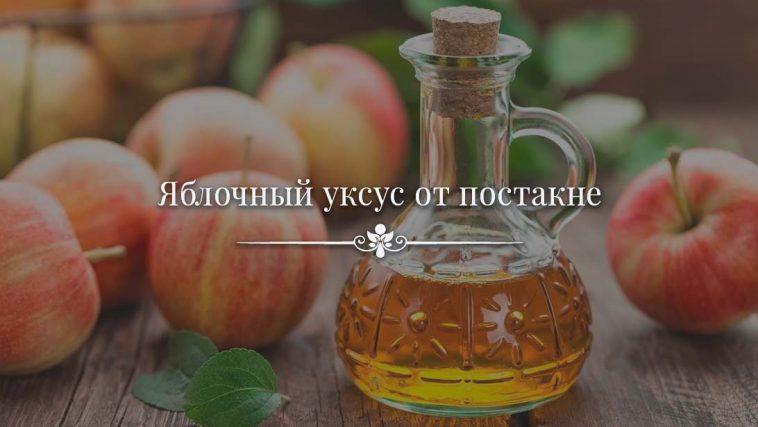Яблочный уксус от постакне