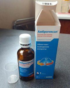 Раствор Амброгексал