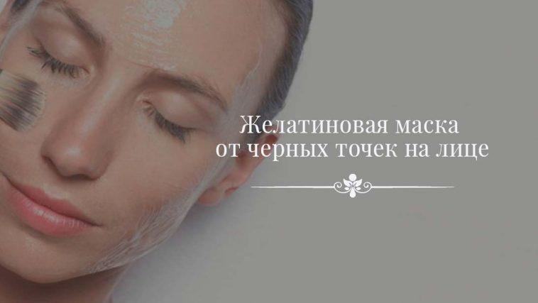 Желатиновая маска от черных точек на лице