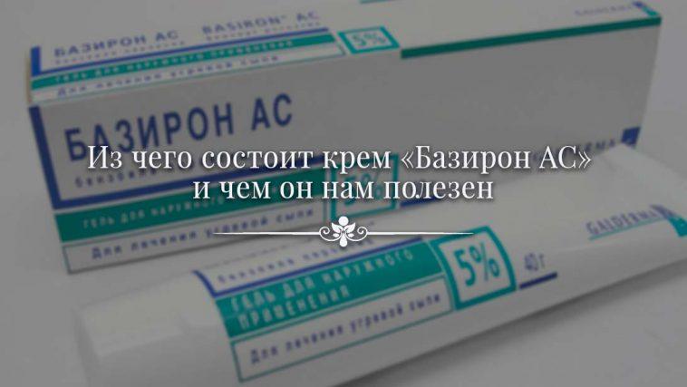Из чего состоит крем «Базирон АС» и чем он нам полезен