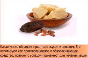 Масло какао при кашле