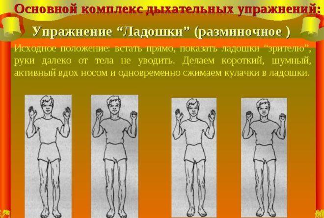 Упражнение-разминка «Ладошки»
