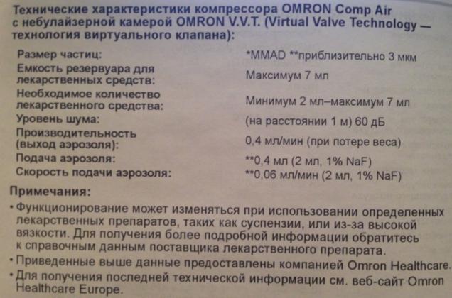 Технические характеристики Omron NE-C20