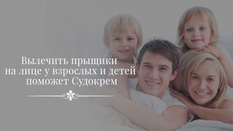 Вылечить прыщики на лице у взрослых и детей поможет Судокрем