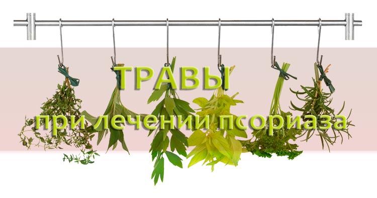 Травы при лечении псориаза