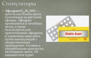 Эфедрина гидрохлорид как наркотик