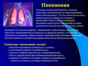 Одной из причин боли в легком является пневмония
