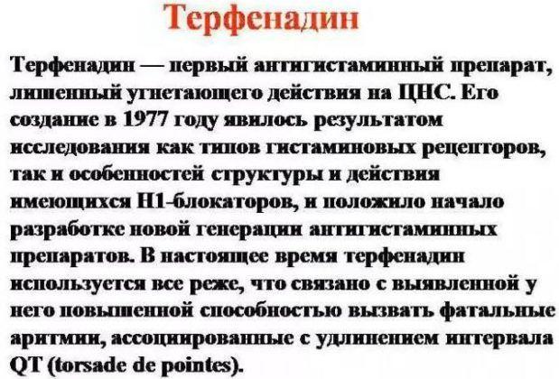 Терфенадин